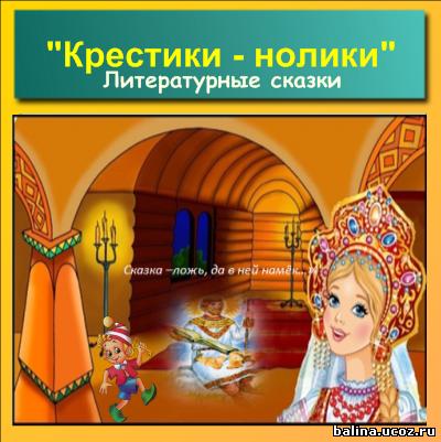 внеклассное чтение литературные сказки 3 класс